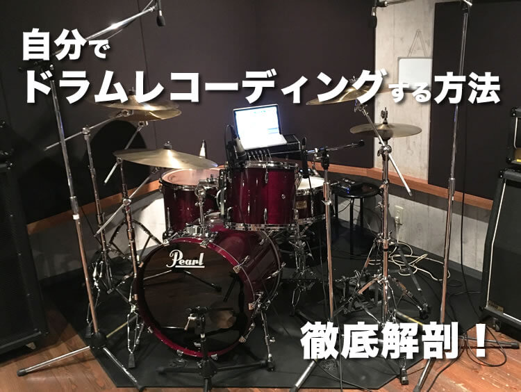 自分でドラムレコーディングする方法:徹底解剖!